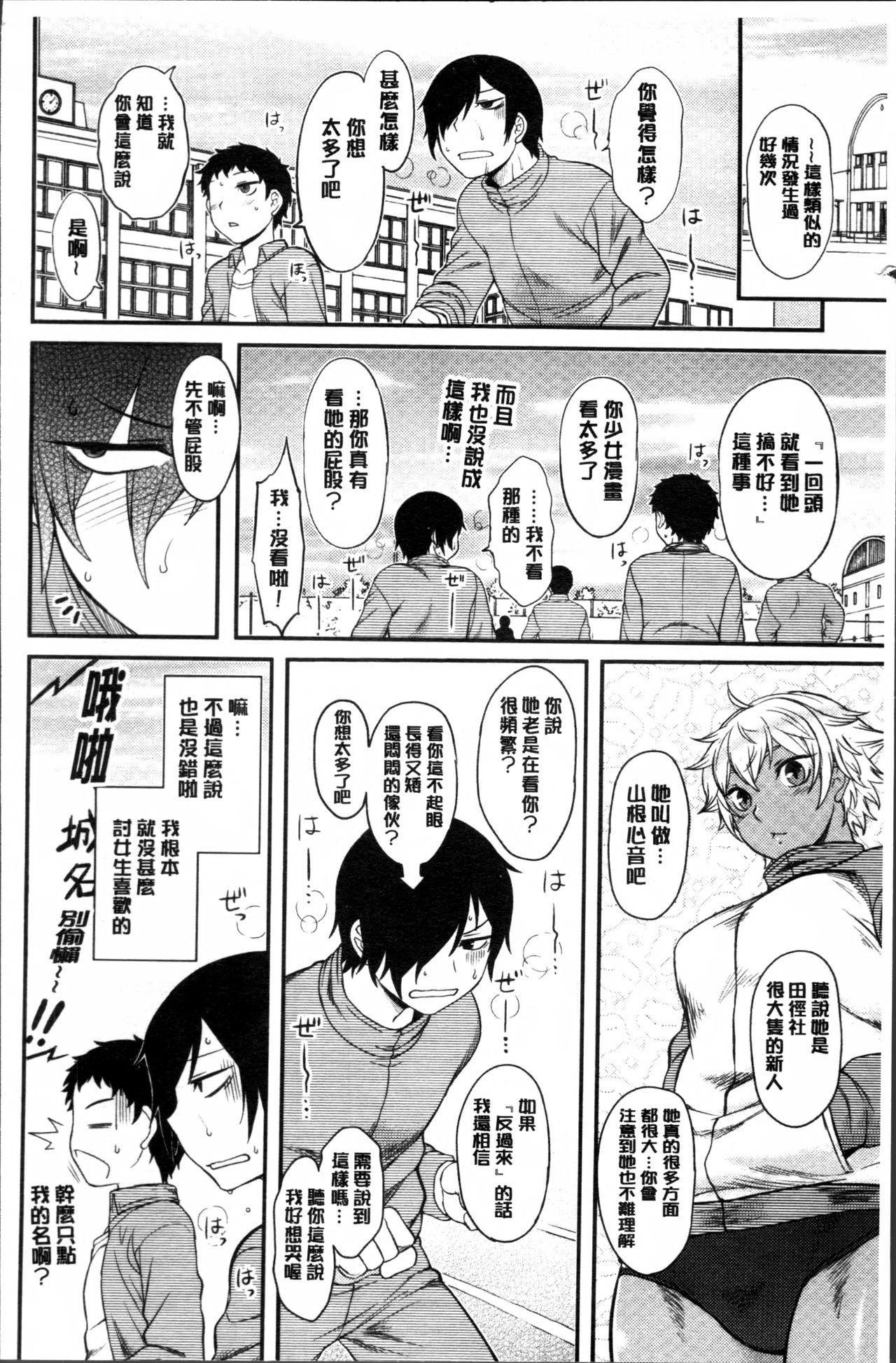 Hatsukoi Splash! 116
