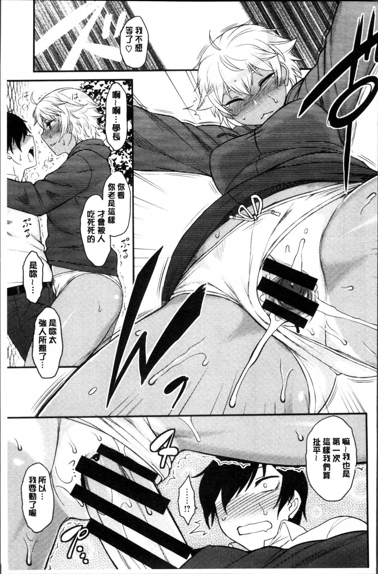 Hatsukoi Splash! 125