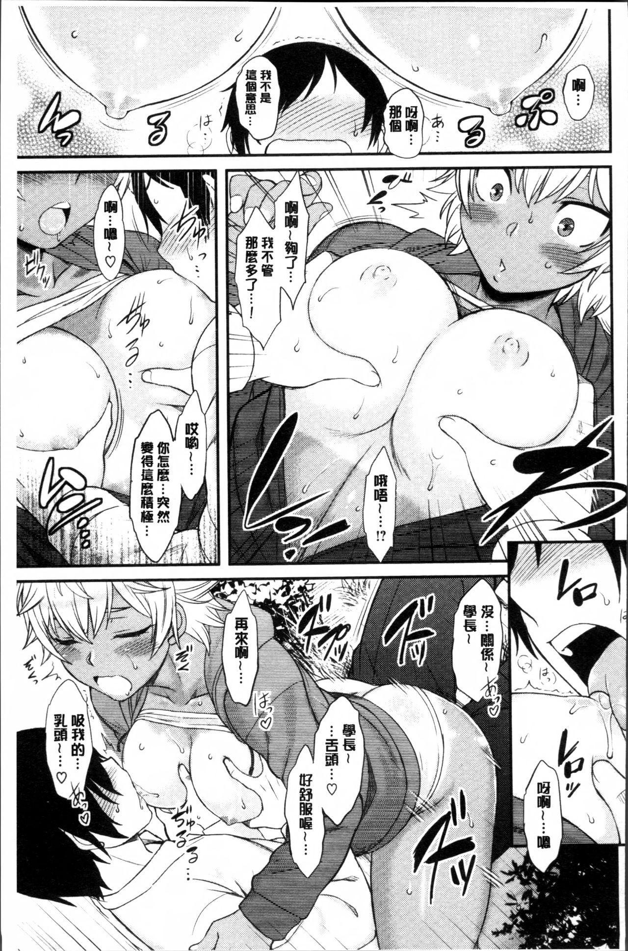 Hatsukoi Splash! 129