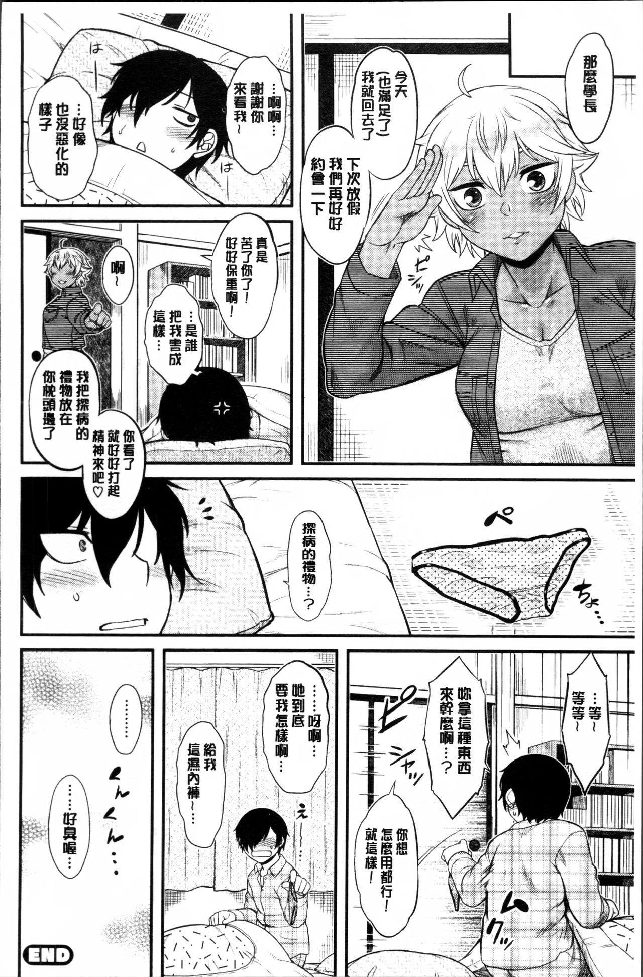 Hatsukoi Splash! 149