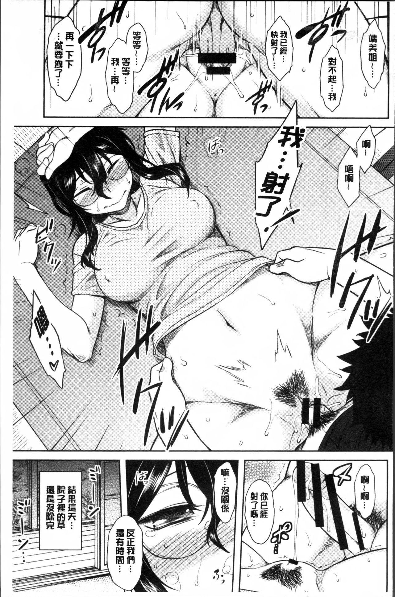 Hatsukoi Splash! 164