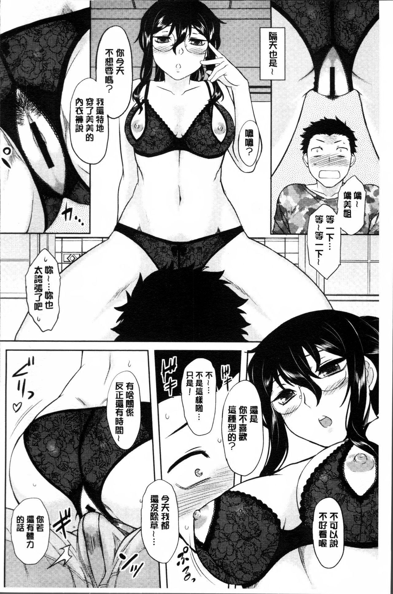 Hatsukoi Splash! 165