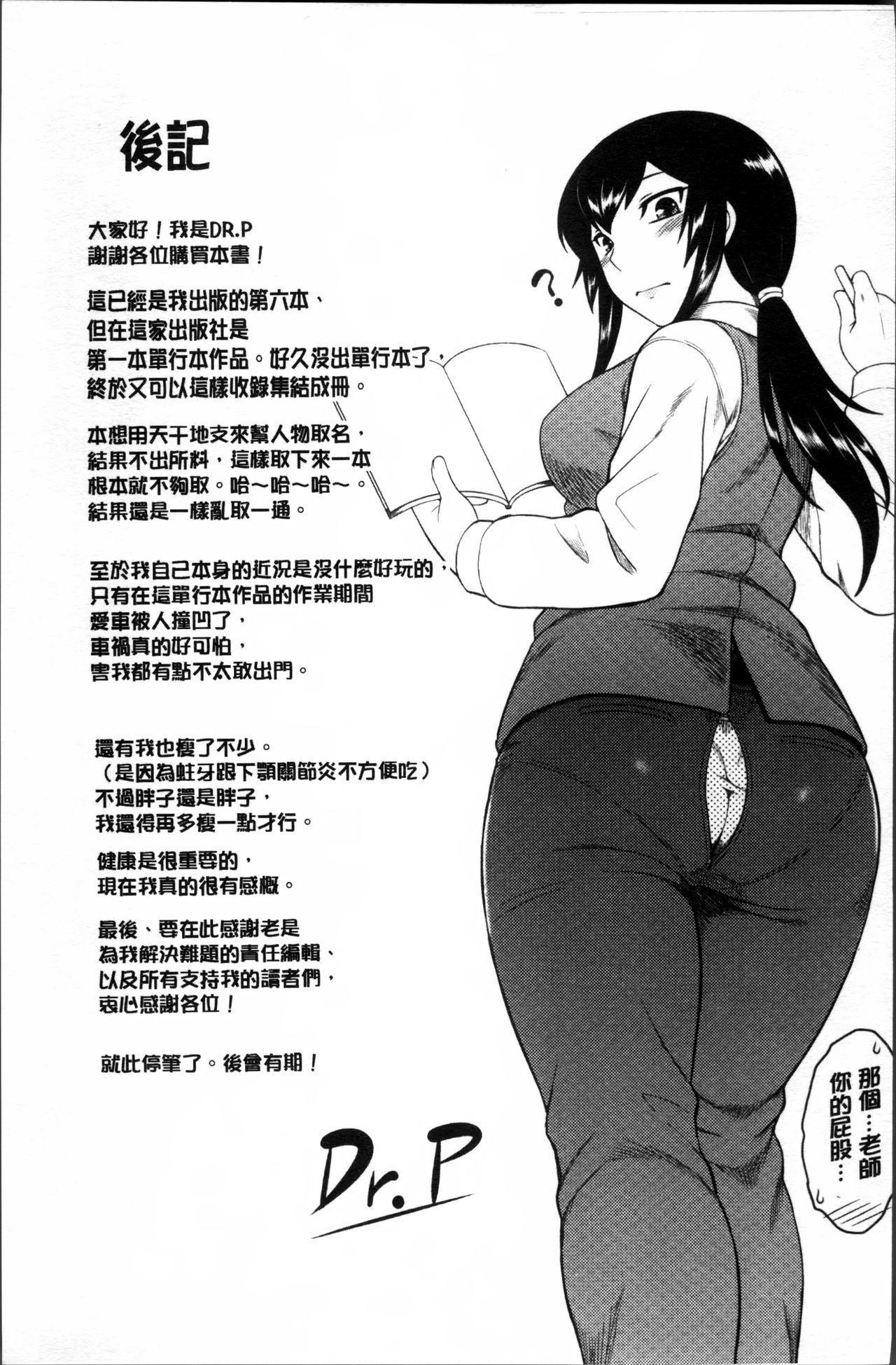 Hatsukoi Splash! 186