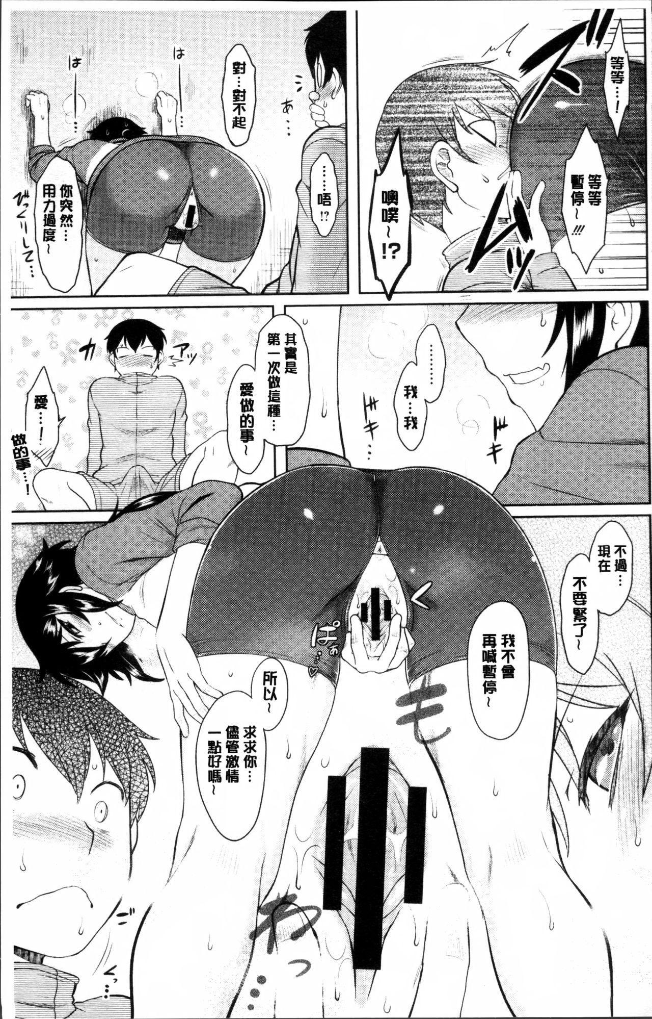 Hatsukoi Splash! 19