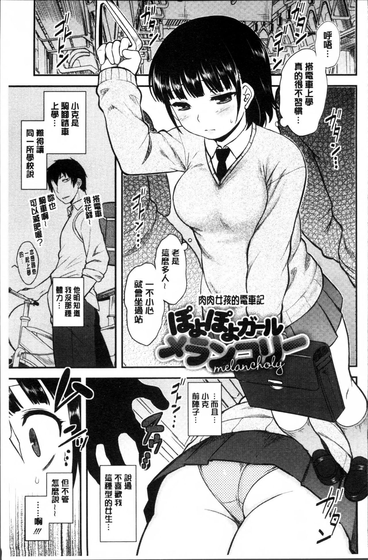Hatsukoi Splash! 25