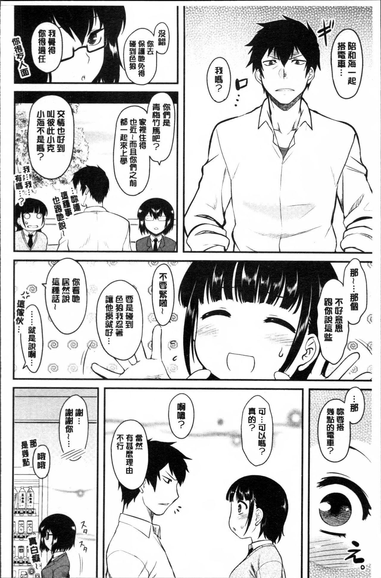 Hatsukoi Splash! 28
