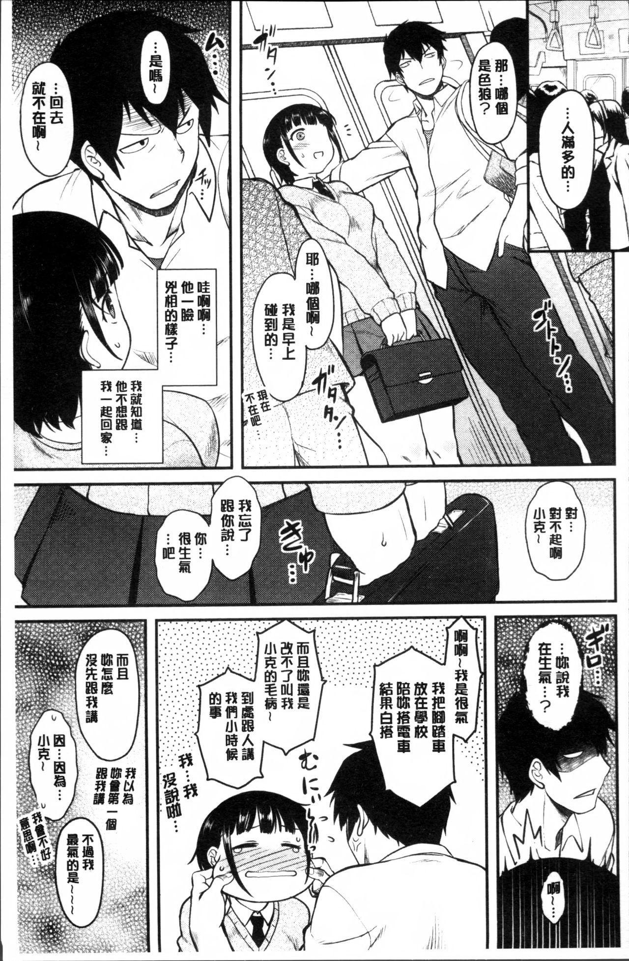 Hatsukoi Splash! 29