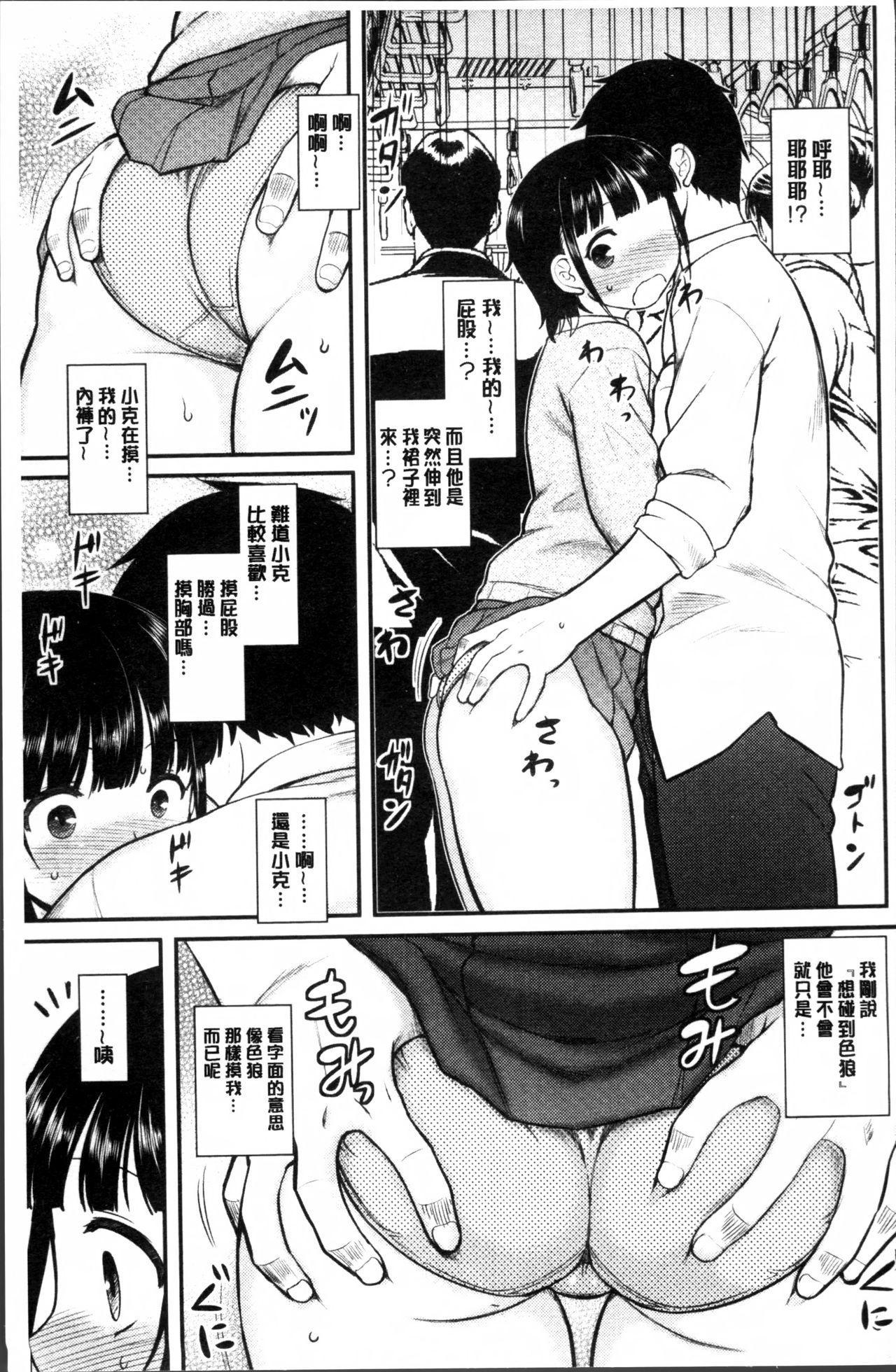 Hatsukoi Splash! 33