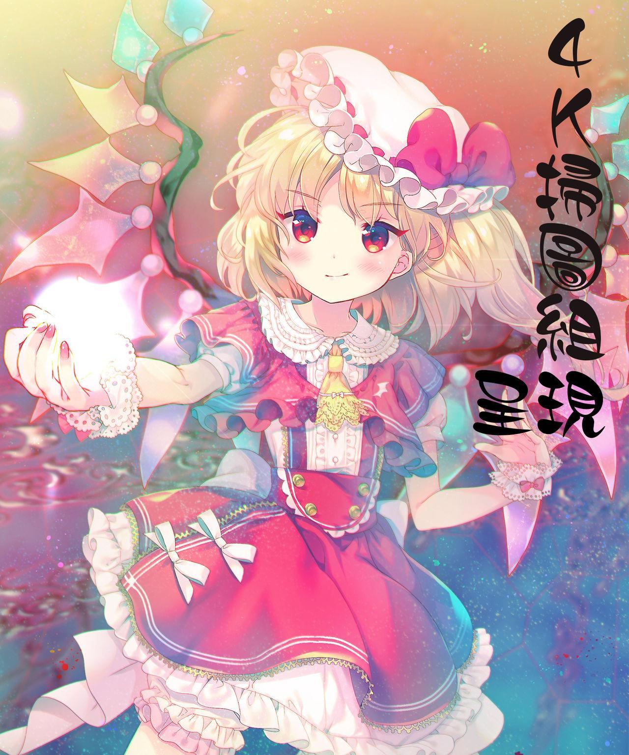 Hatsukoi Splash! 3