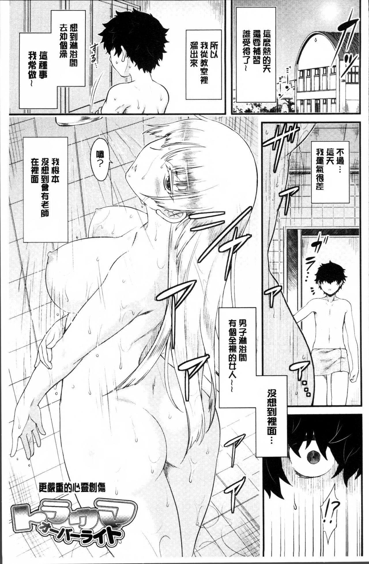 Hatsukoi Splash! 43
