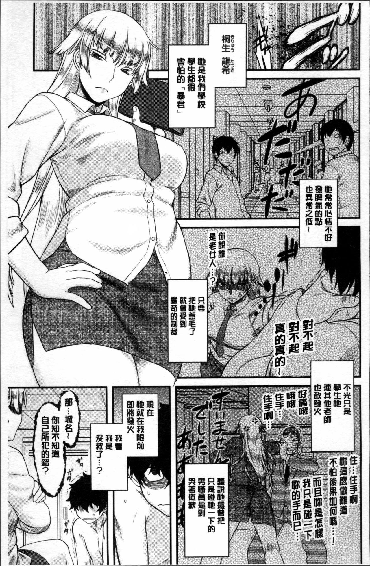 Hatsukoi Splash! 45