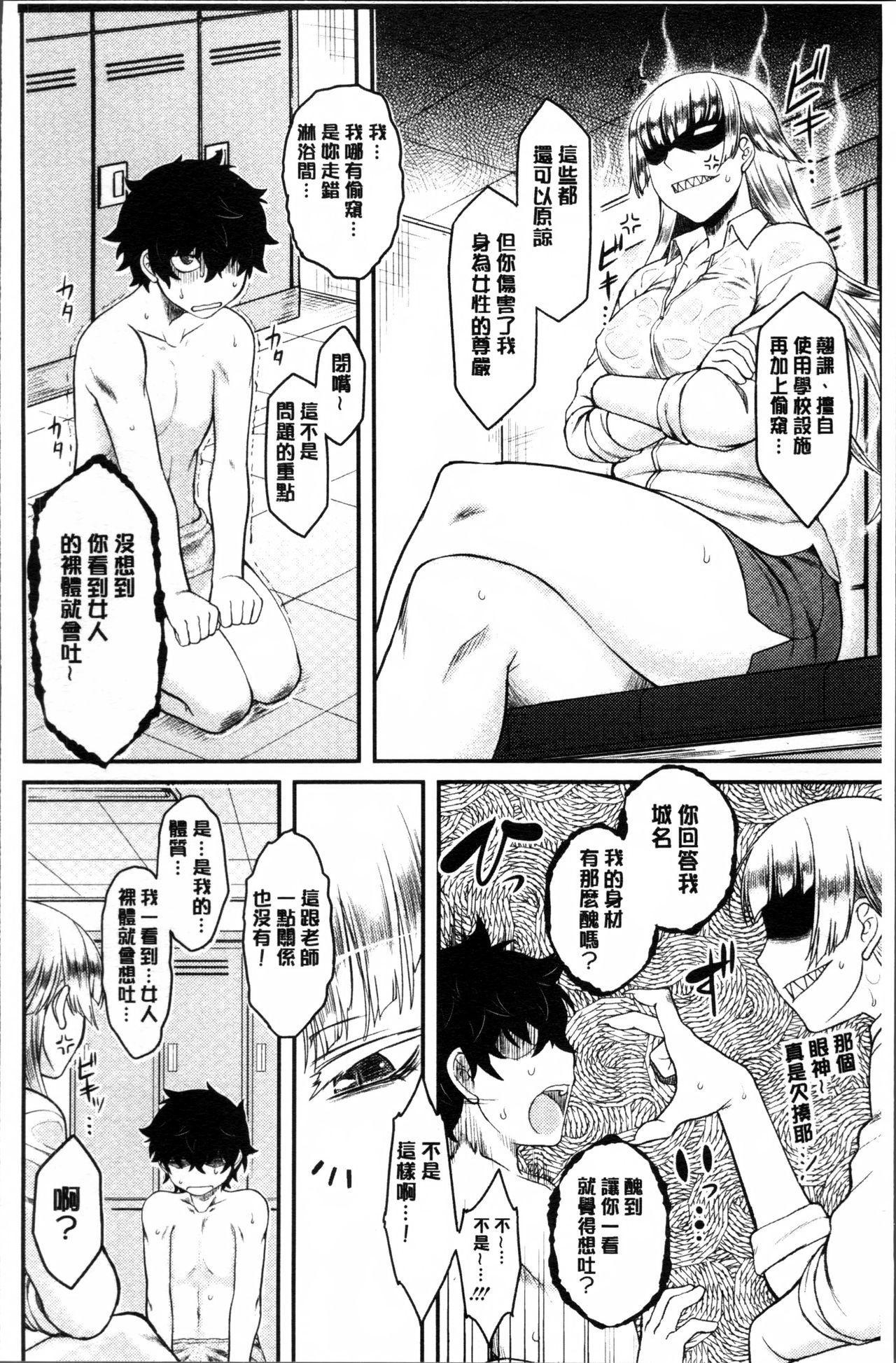 Hatsukoi Splash! 46
