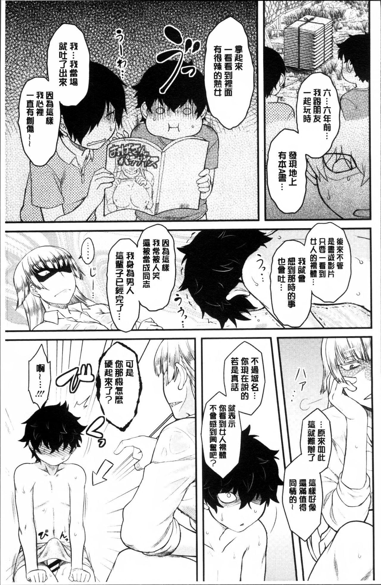 Hatsukoi Splash! 47