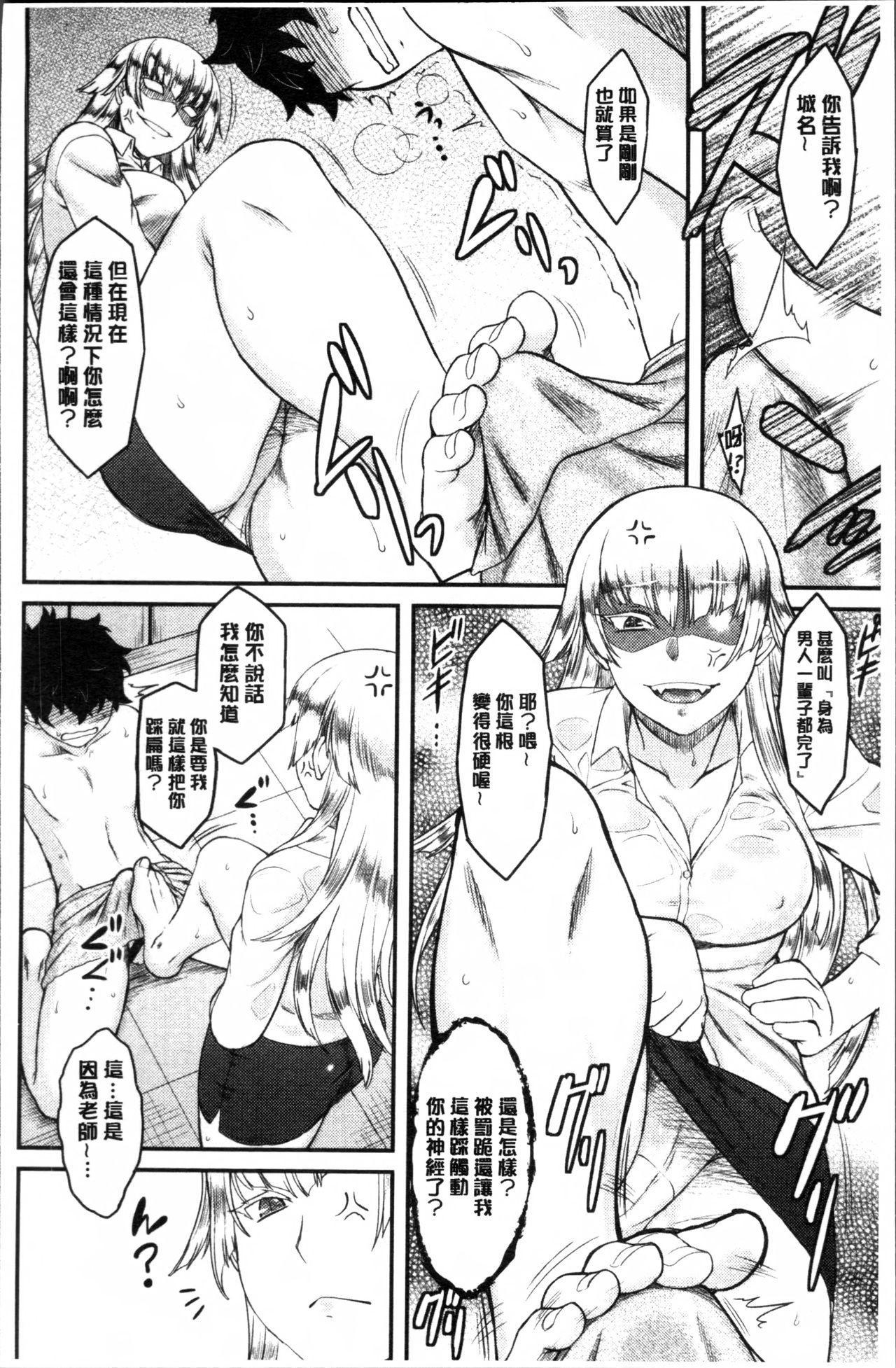 Hatsukoi Splash! 48