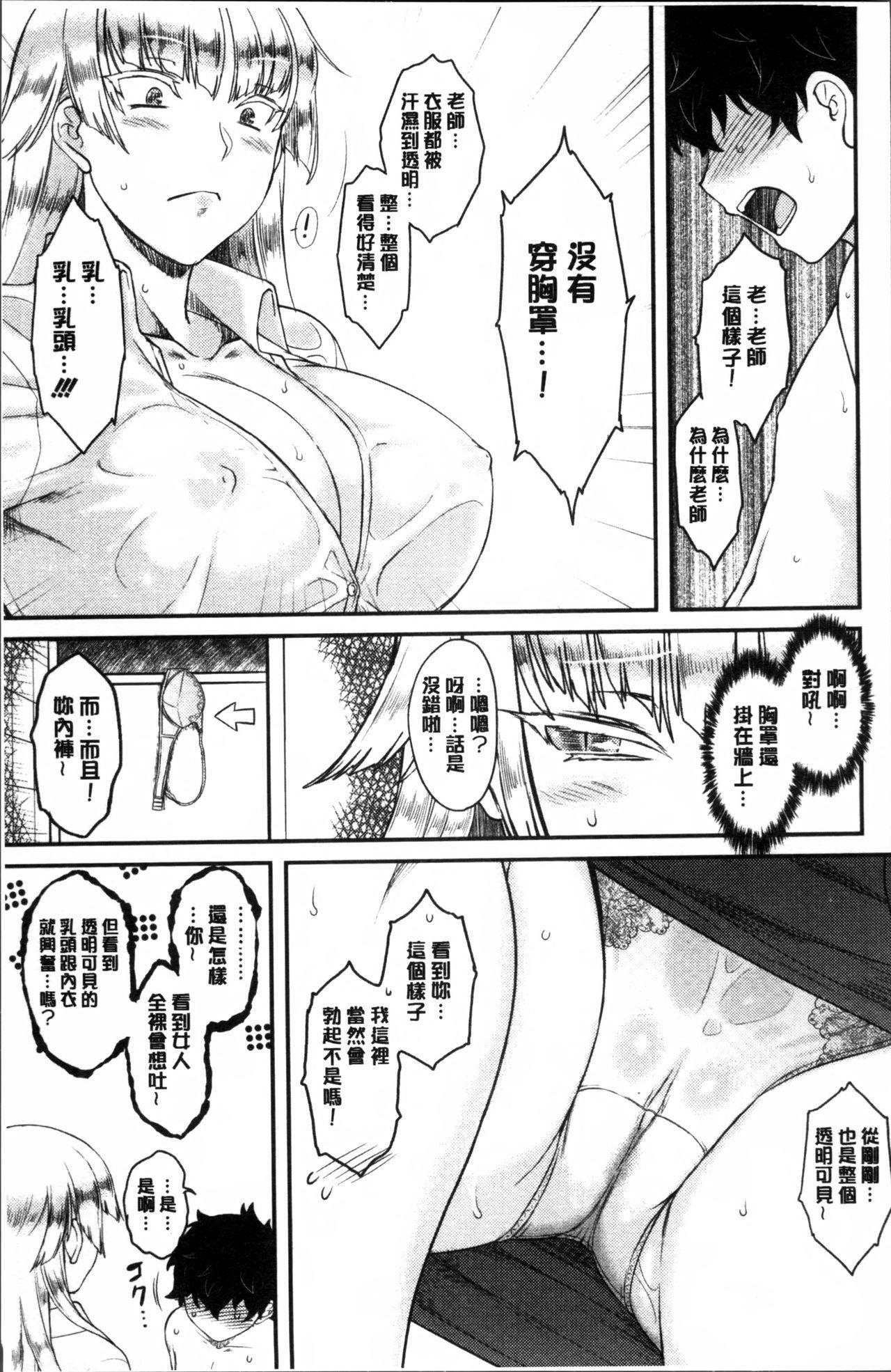 Hatsukoi Splash! 49