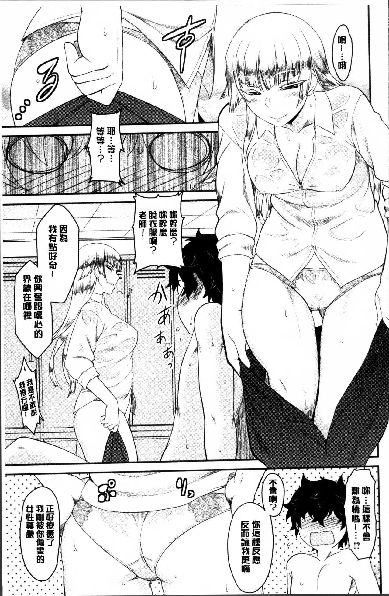 Hatsukoi Splash! 51