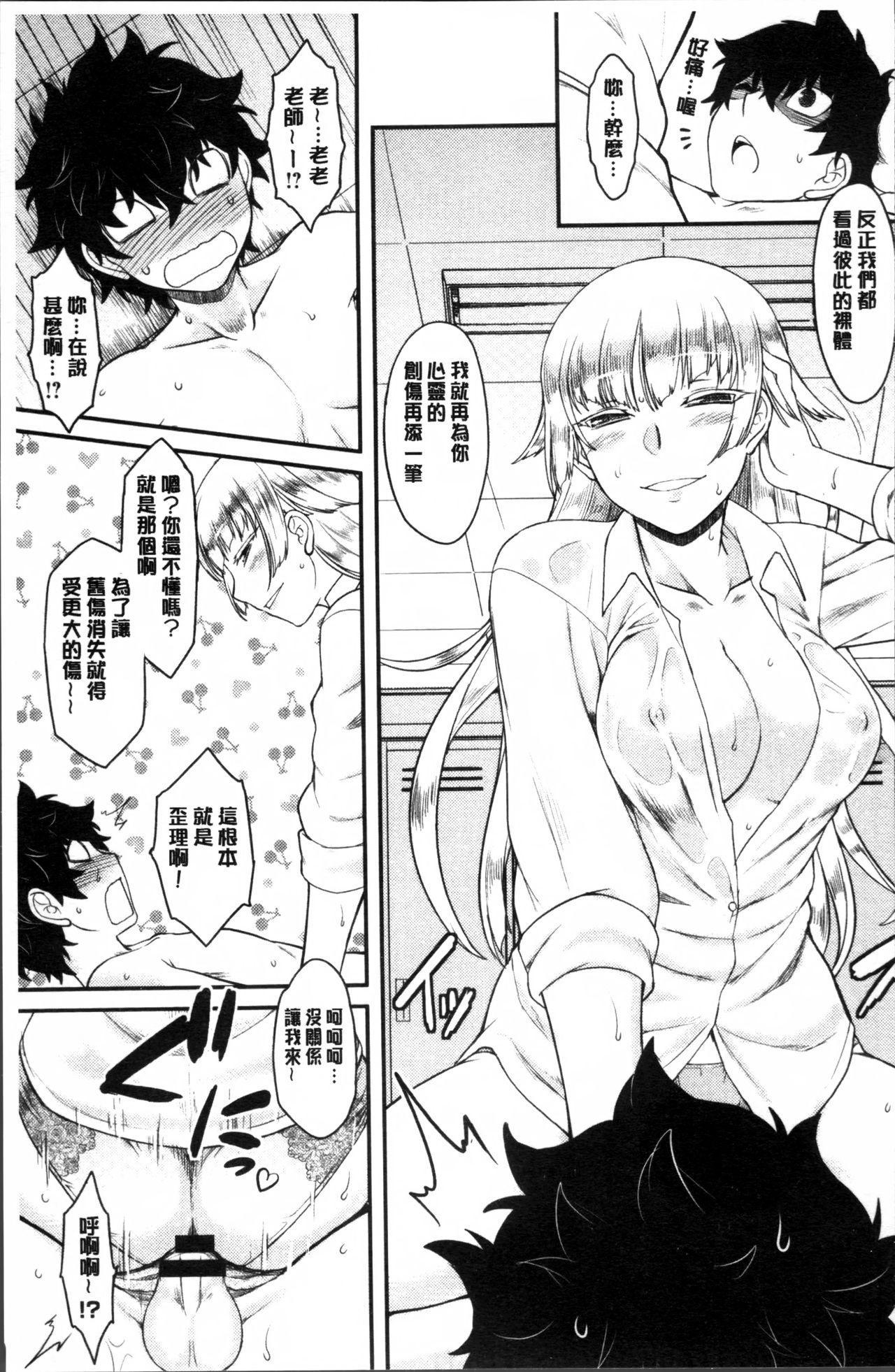 Hatsukoi Splash! 53