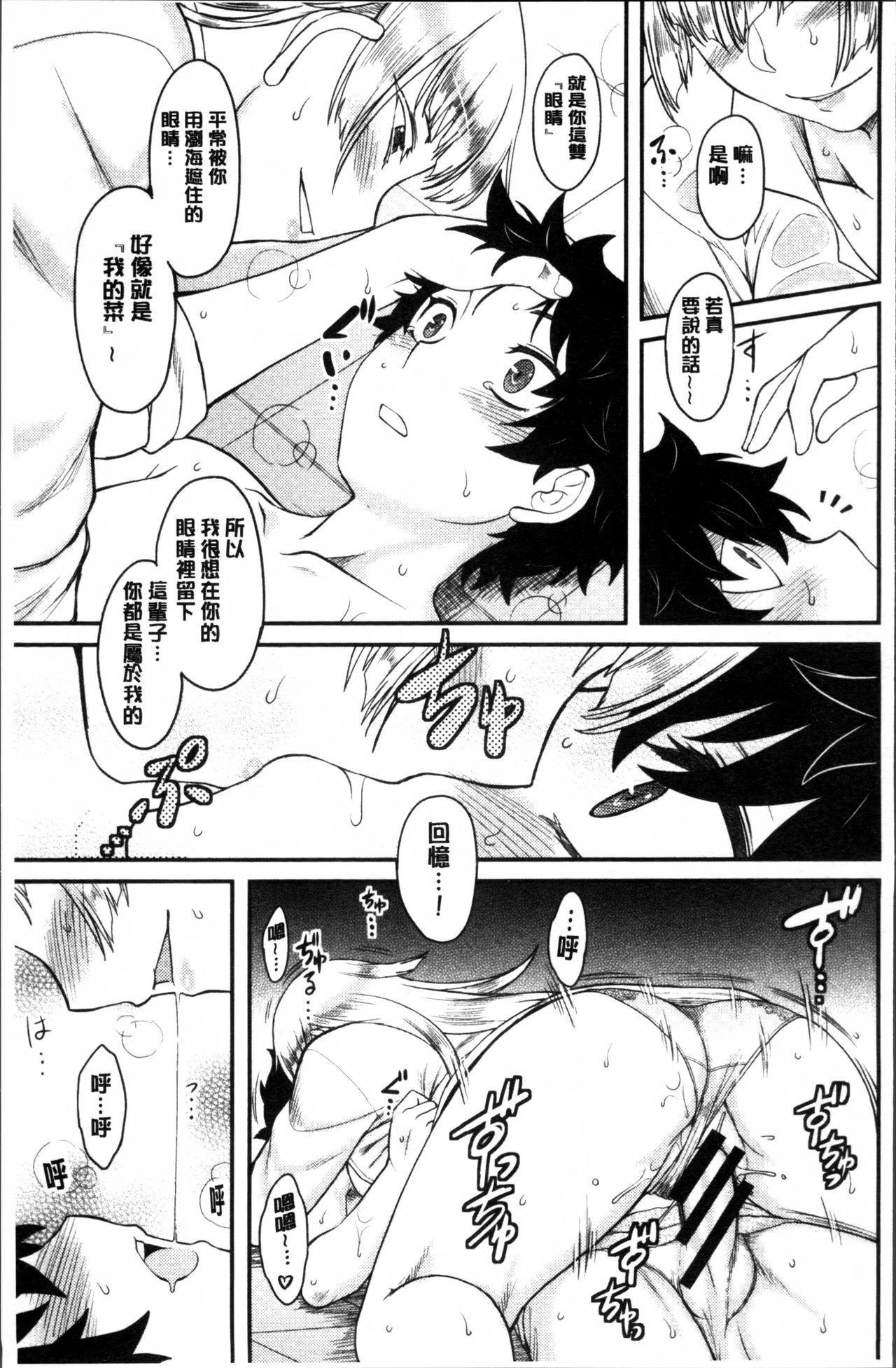 Hatsukoi Splash! 57