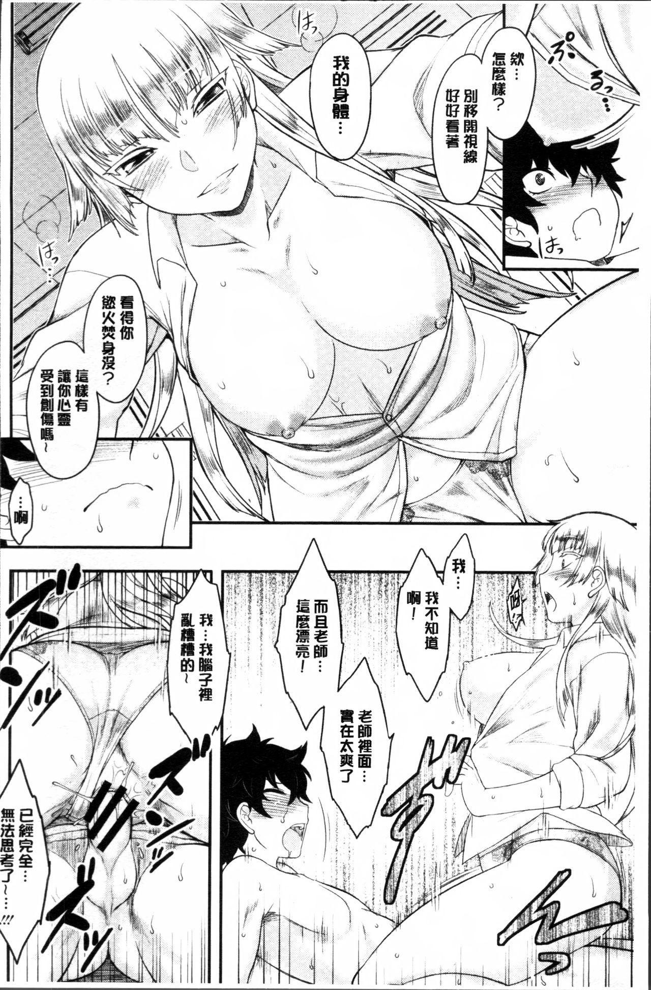 Hatsukoi Splash! 58