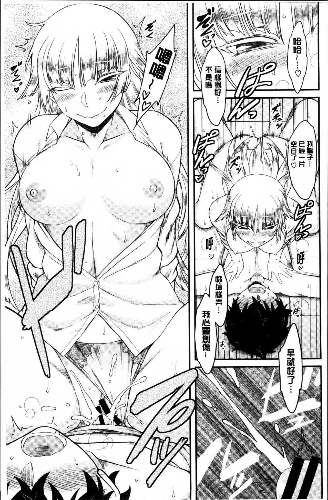 Hatsukoi Splash! 59