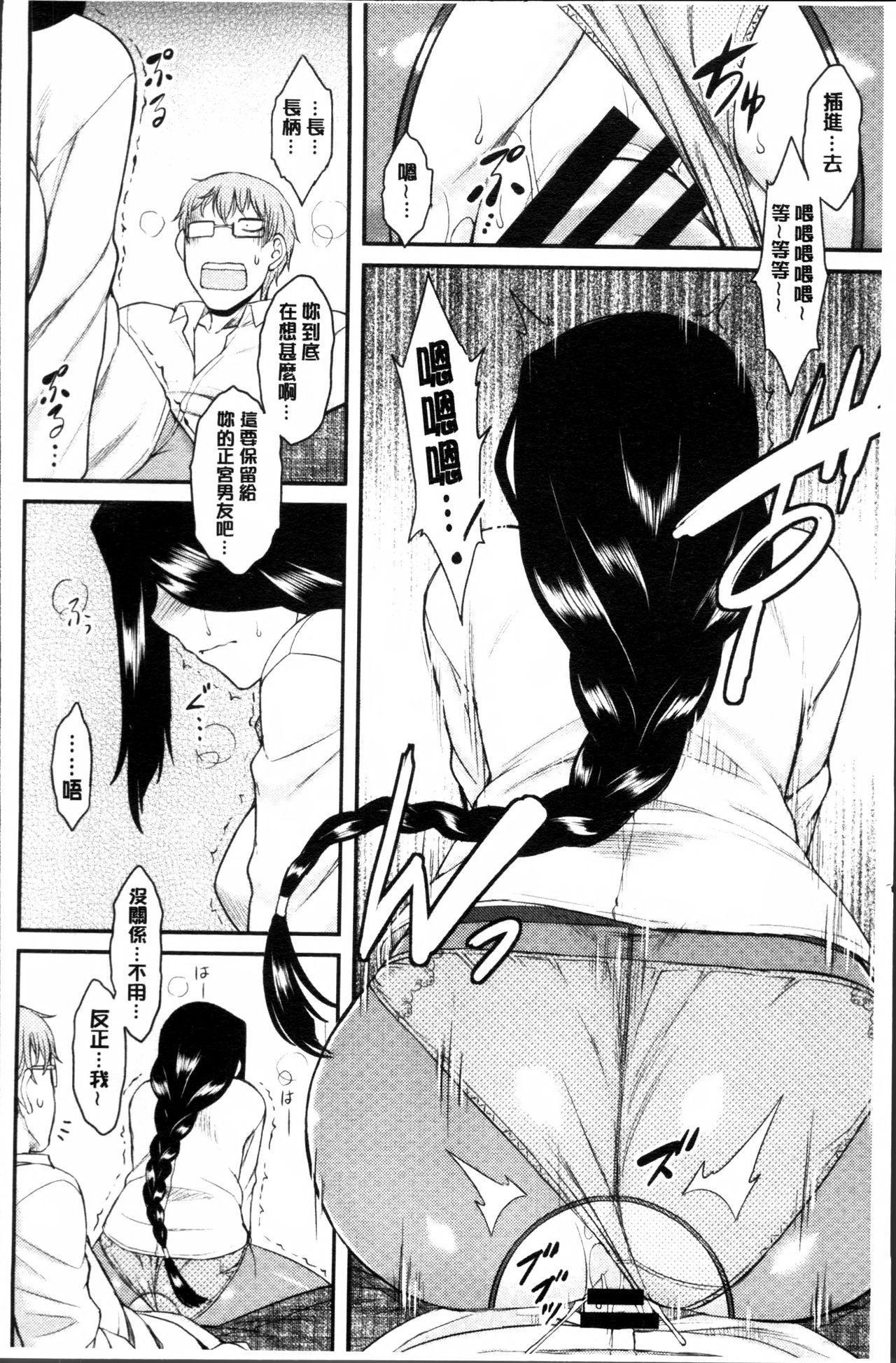 Hatsukoi Splash! 90
