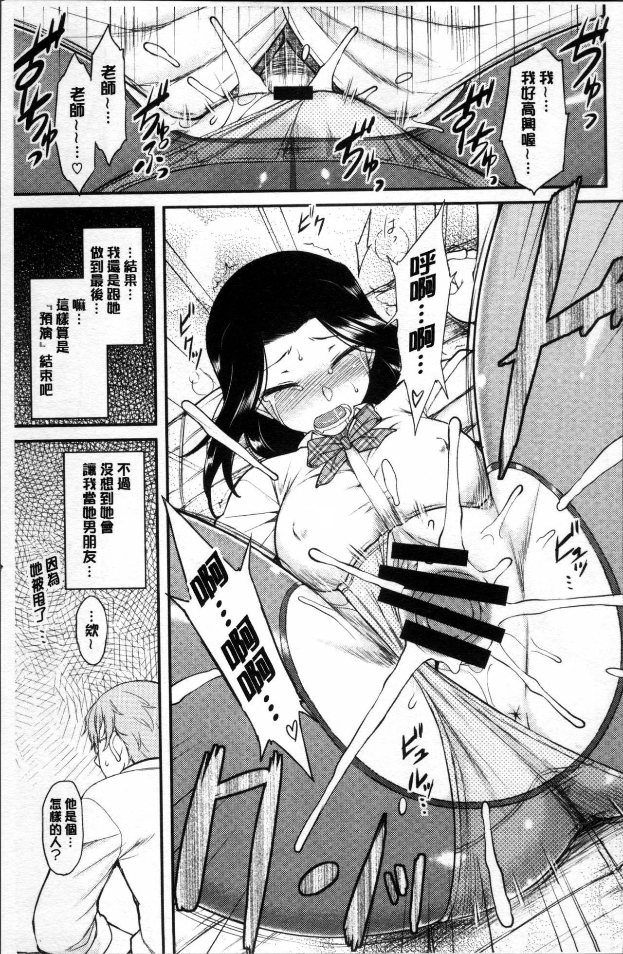 Hatsukoi Splash! 95