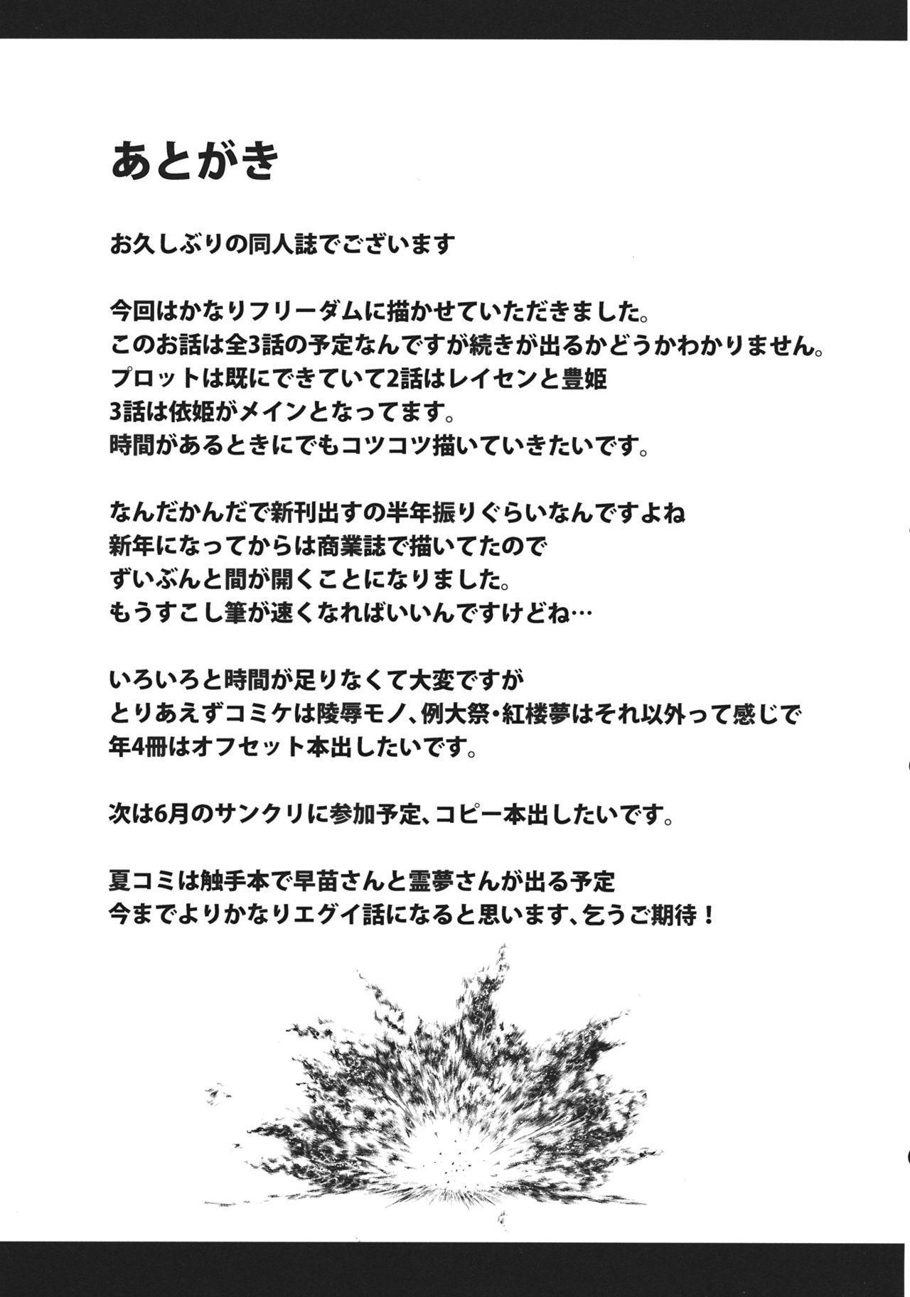 Tsuki no Miyako no Onnanoko 31
