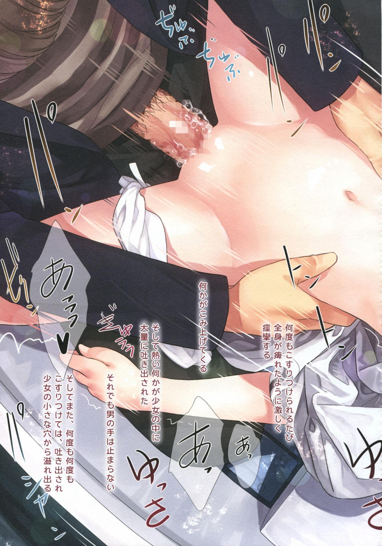 Komeiji Satori no Psychometry 13