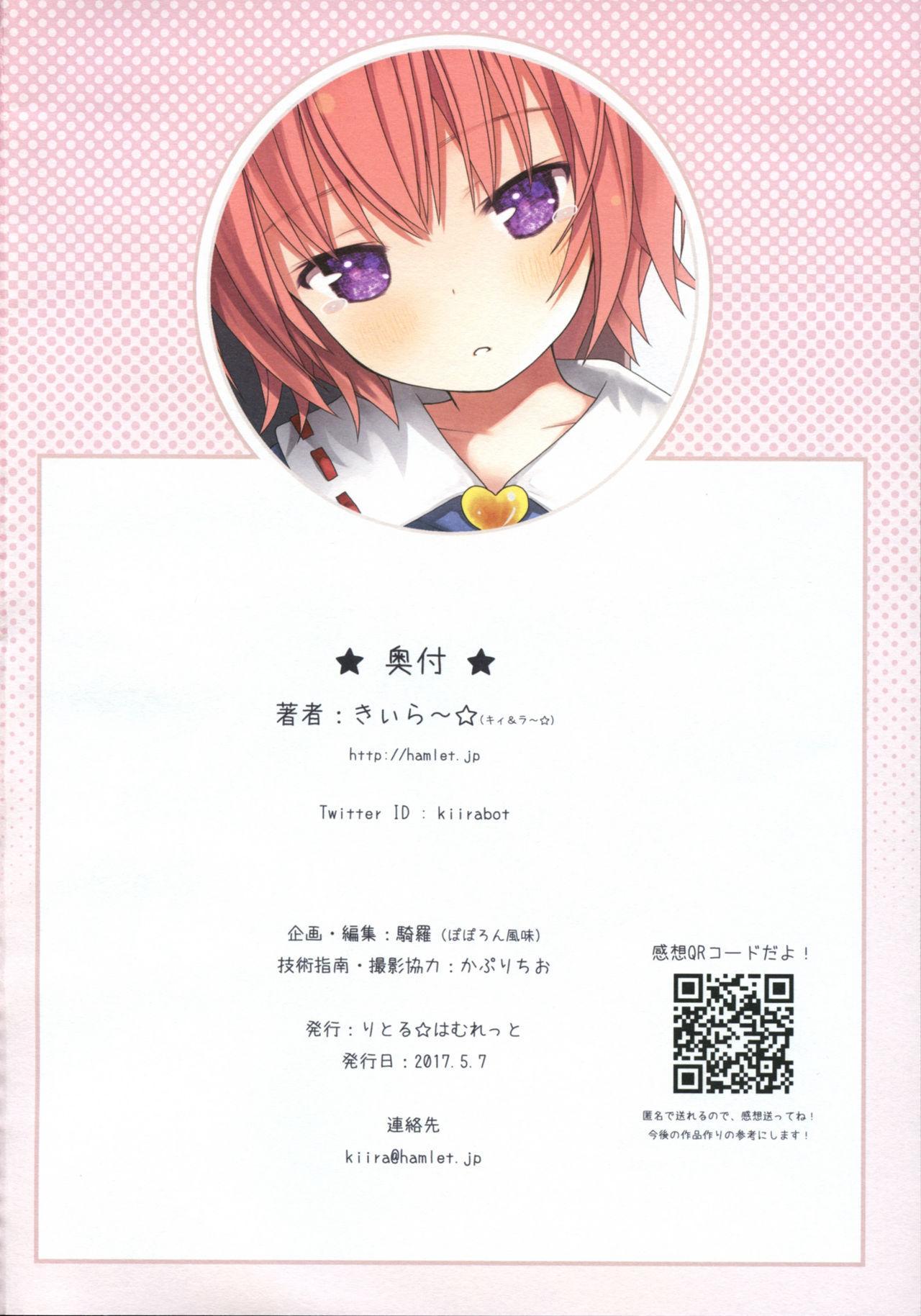 Komeiji Satori no Psychometry 20