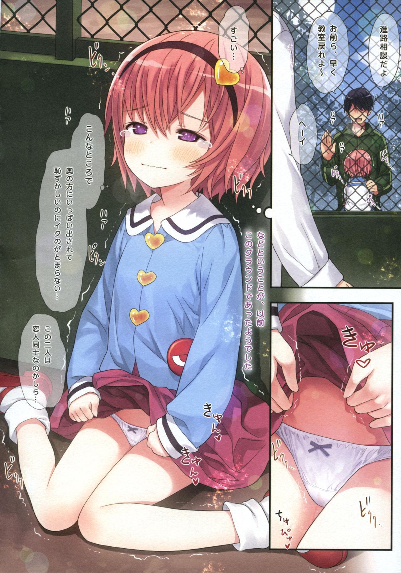 Komeiji Satori no Psychometry 8