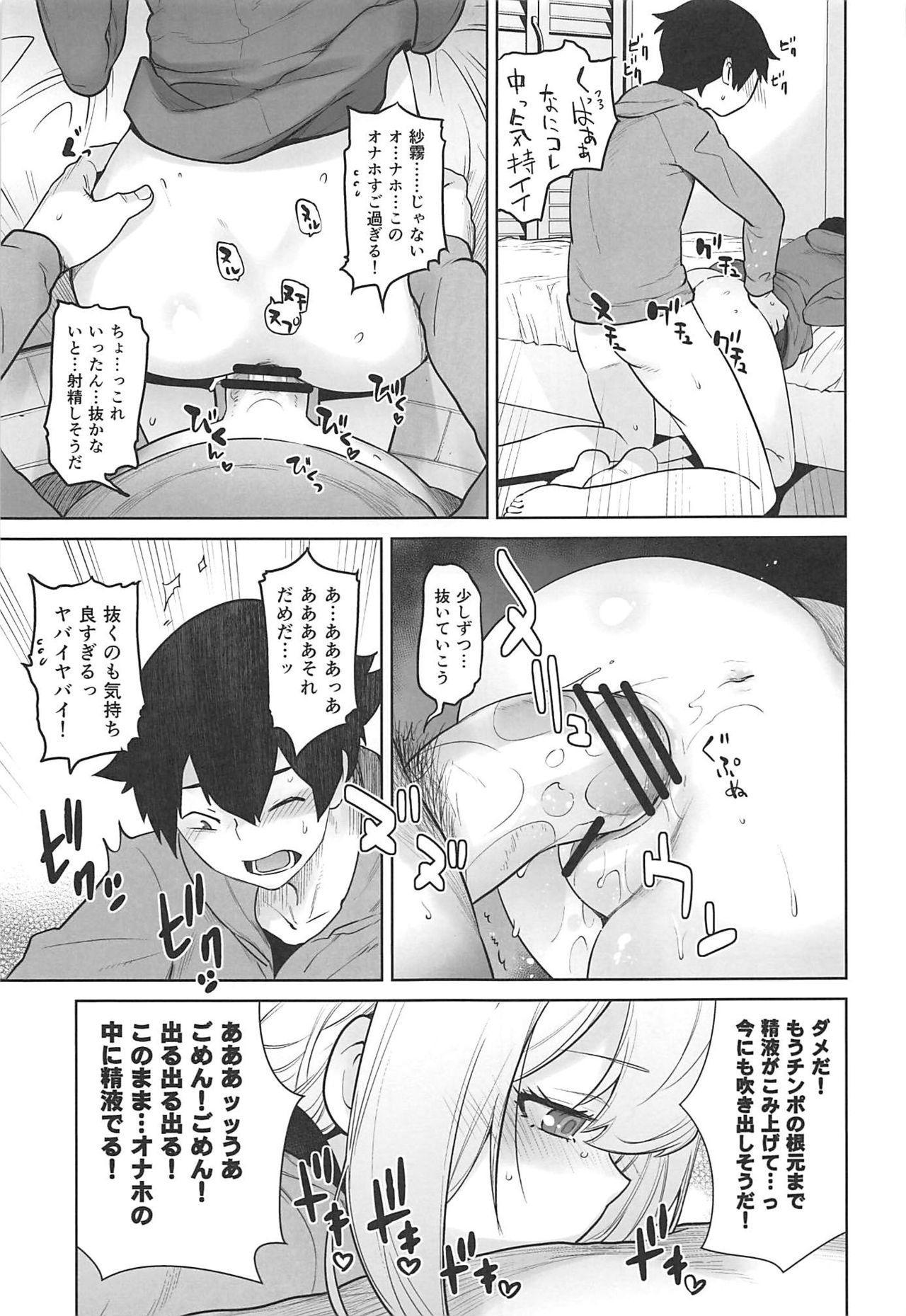 Masamune ga Imouto ni Onanie Shite Iiyo to Iwareta node… 11