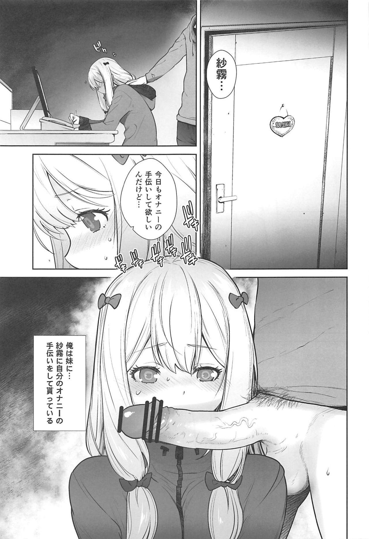 Masamune ga Imouto ni Onanie Shite Iiyo to Iwareta node… 3