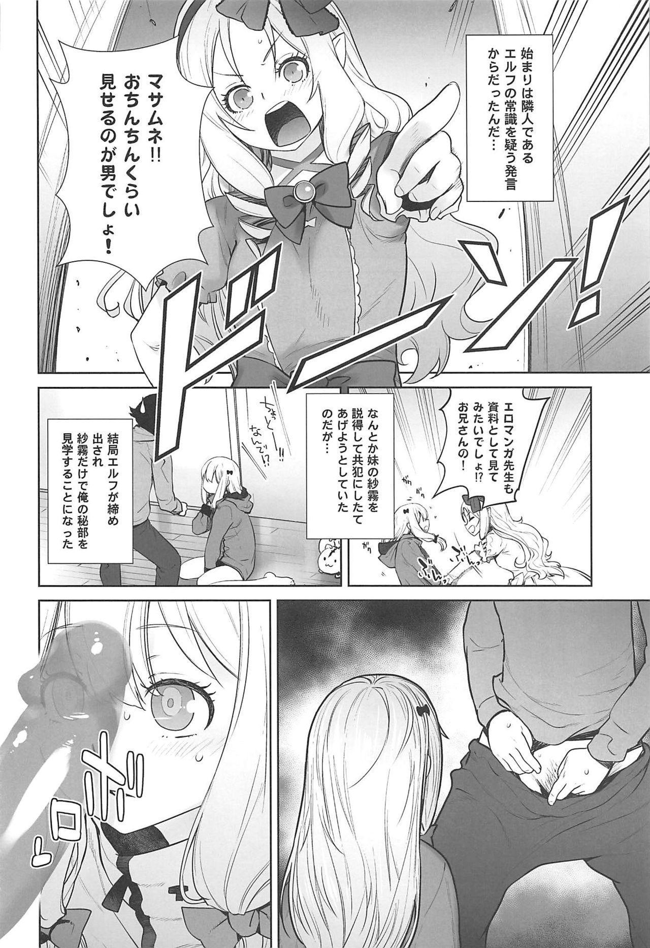 Masamune ga Imouto ni Onanie Shite Iiyo to Iwareta node… 4