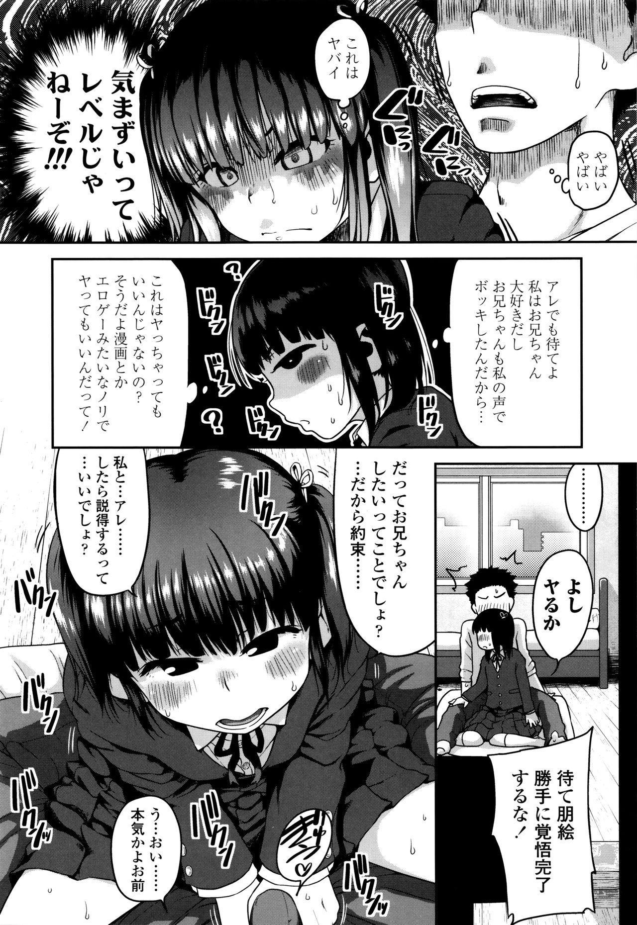 Gekou Jikoku ni Yarimashita. 104
