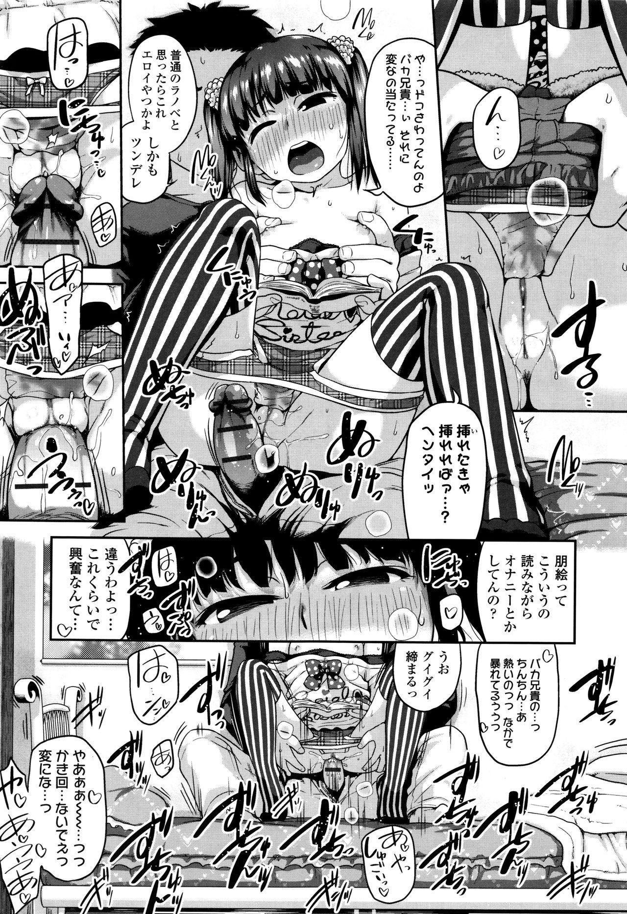 Gekou Jikoku ni Yarimashita. 119