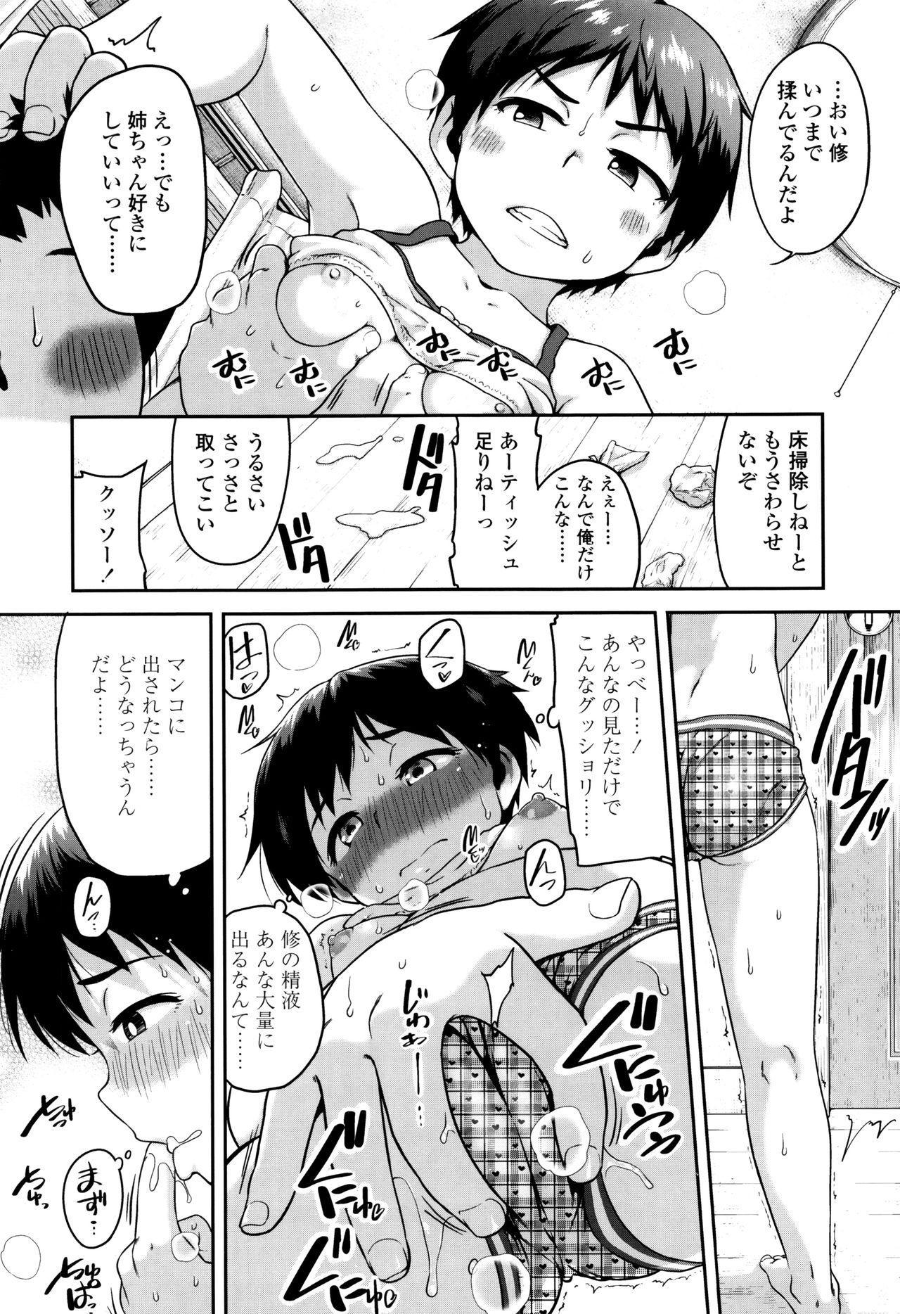 Gekou Jikoku ni Yarimashita. 130