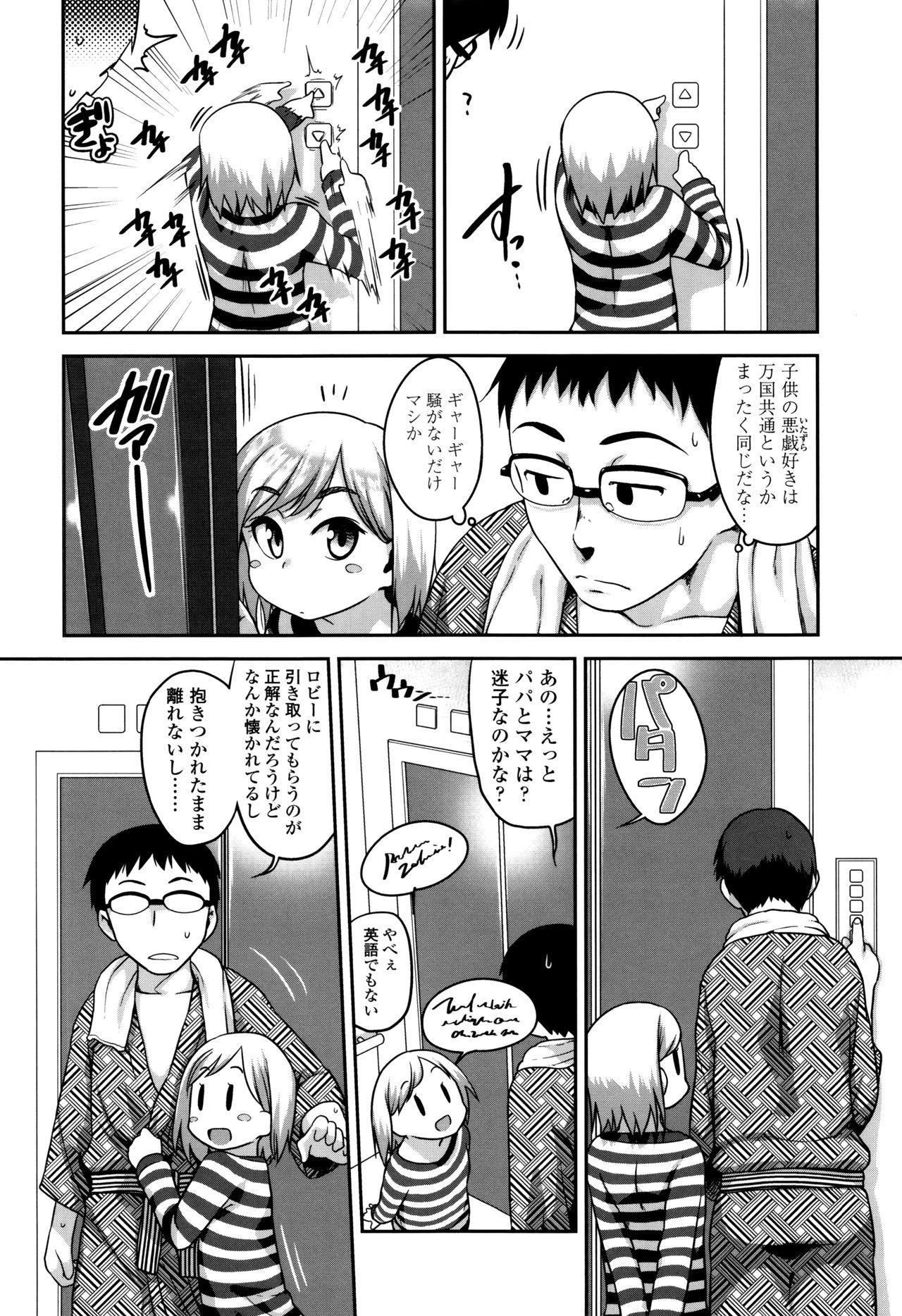 Gekou Jikoku ni Yarimashita. 160