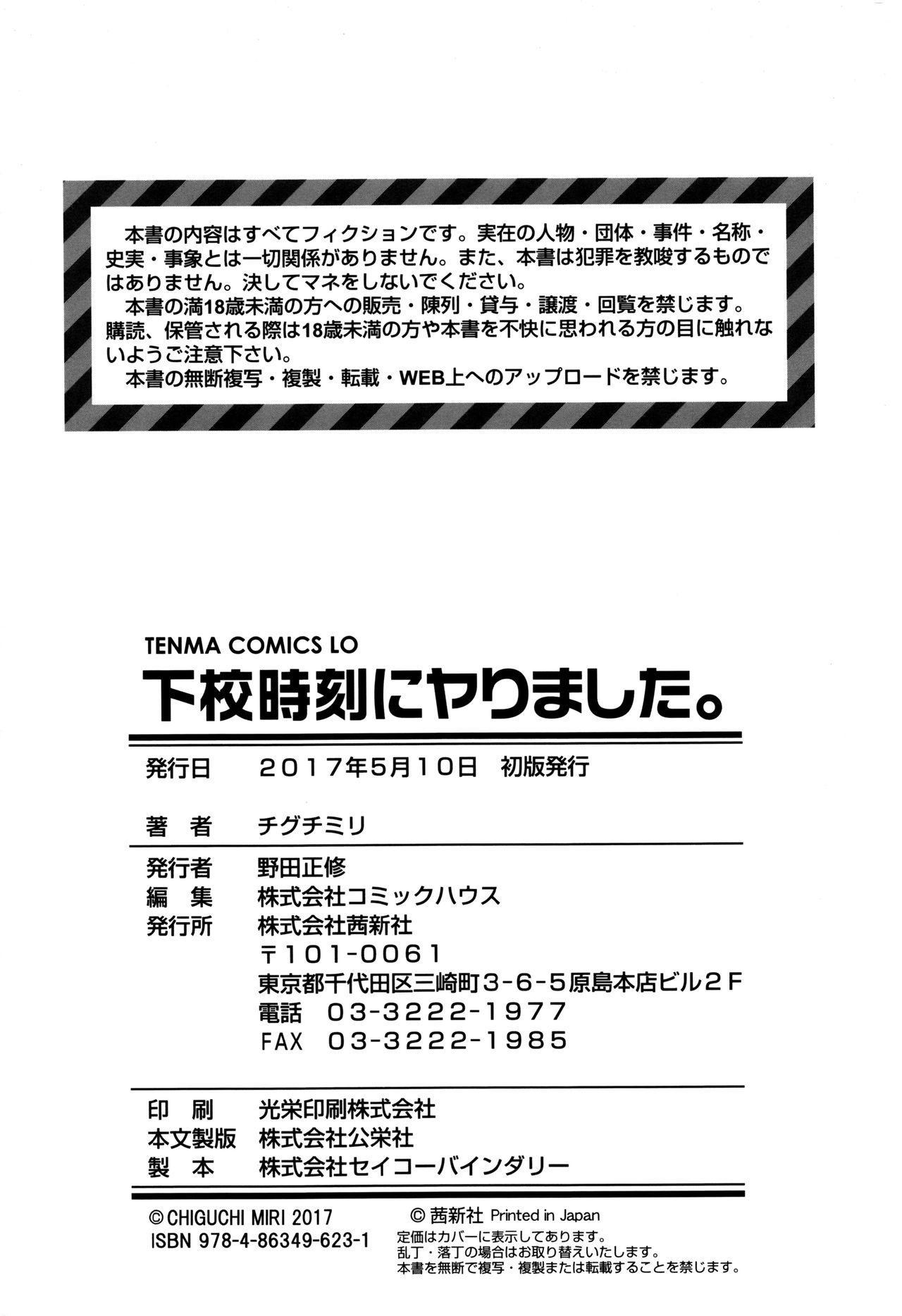 Gekou Jikoku ni Yarimashita. 178