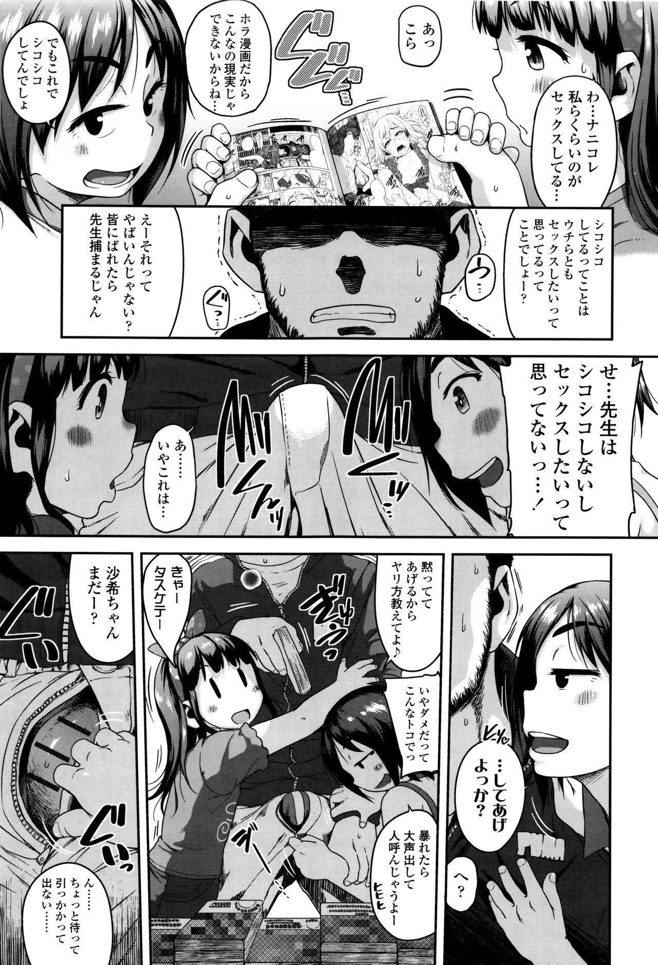 Gekou Jikoku ni Yarimashita. 25