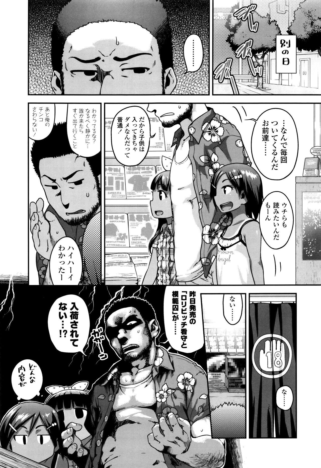 Gekou Jikoku ni Yarimashita. 45