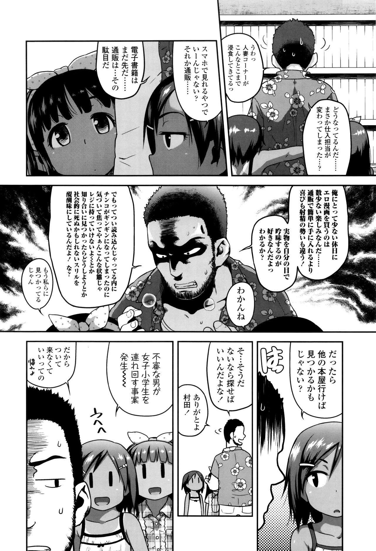 Gekou Jikoku ni Yarimashita. 46
