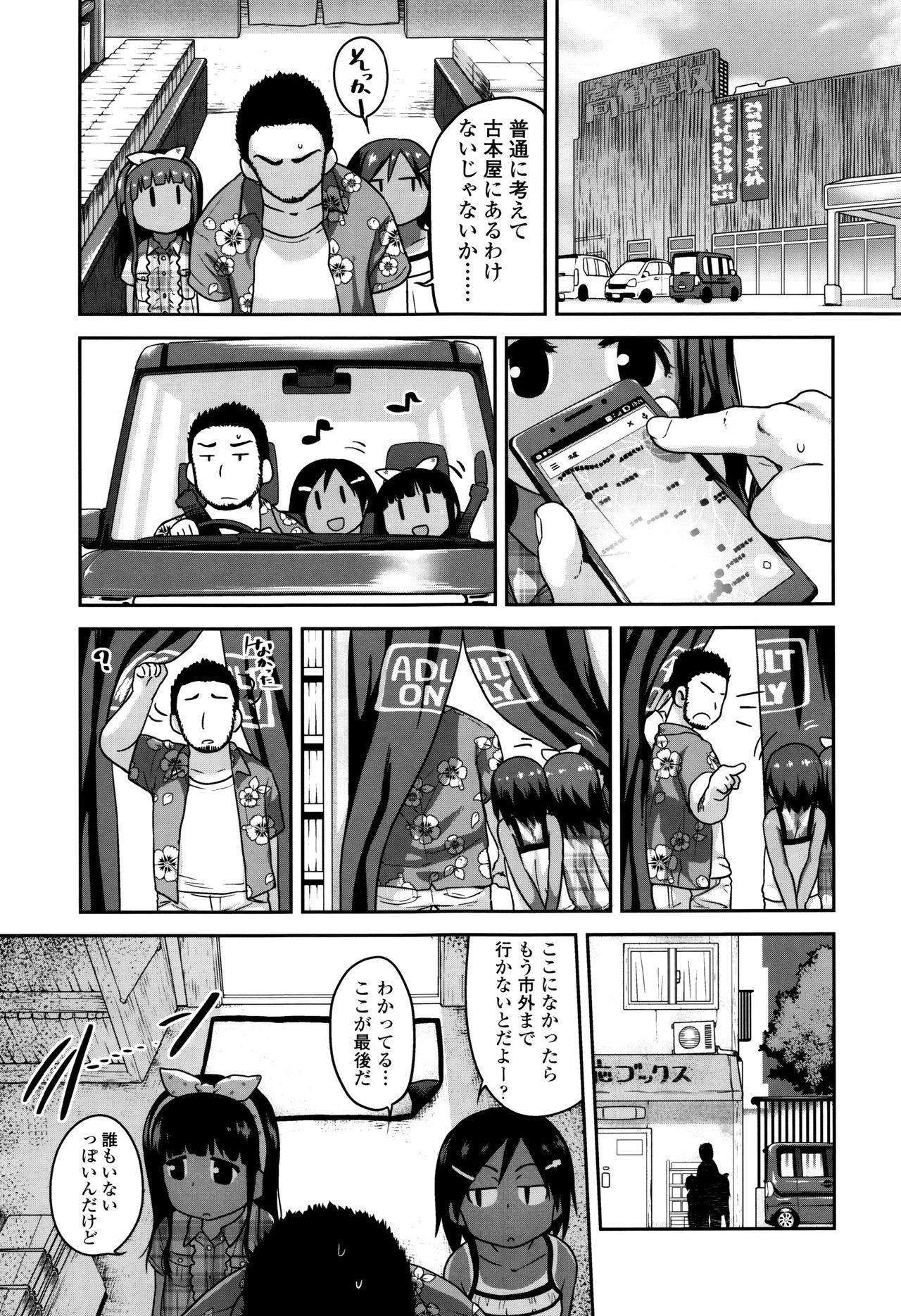 Gekou Jikoku ni Yarimashita. 47