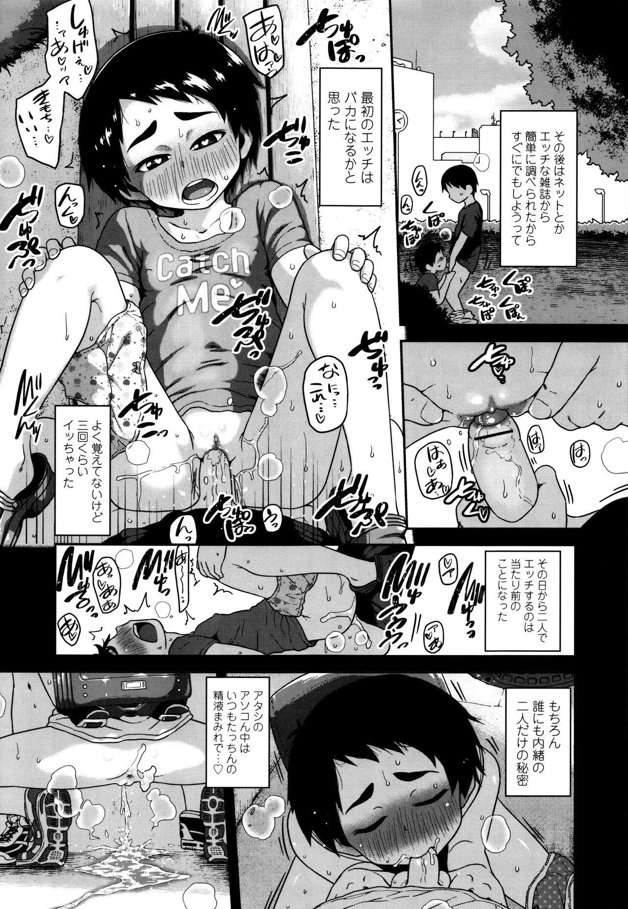 Gekou Jikoku ni Yarimashita. 85