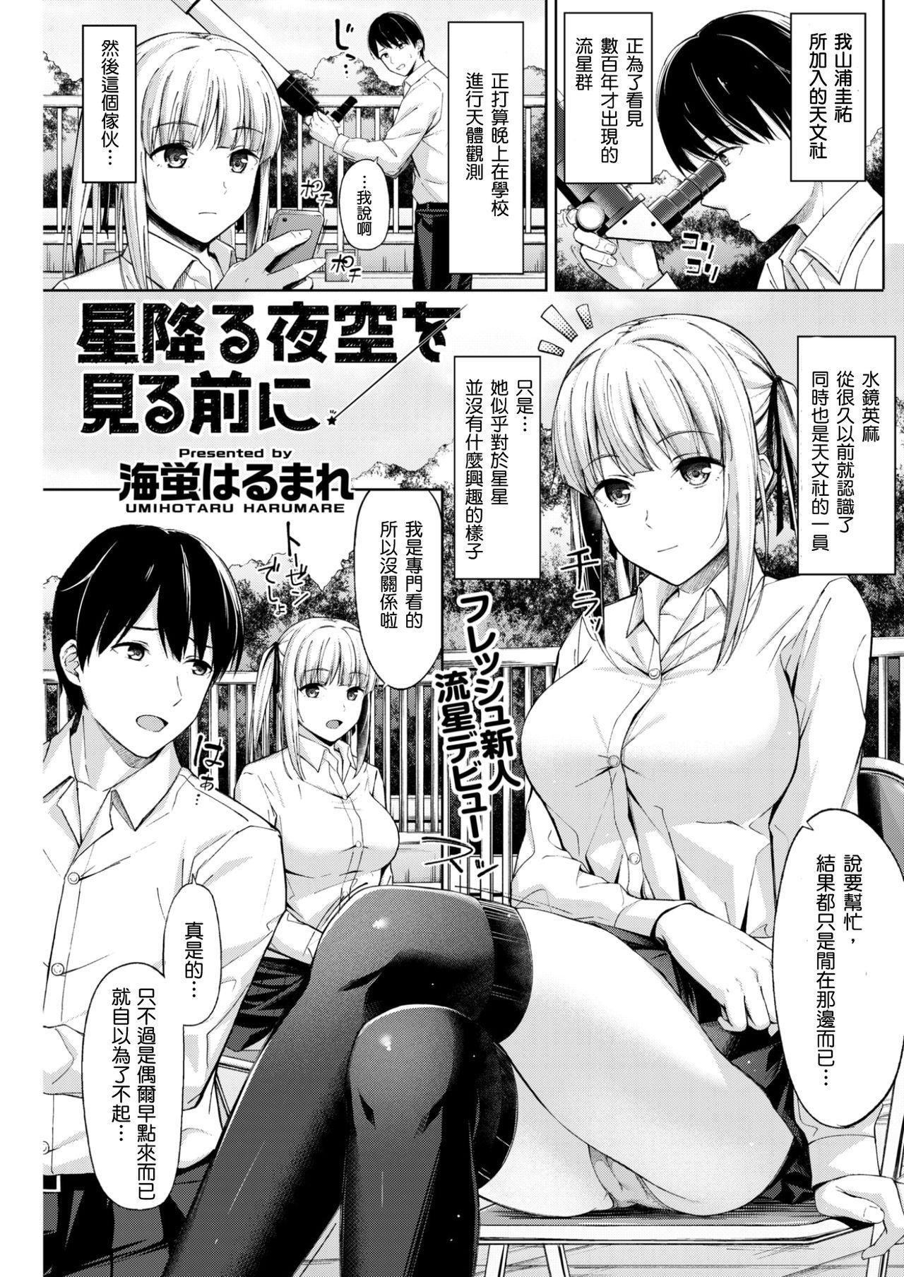 Hoshi Furu Yozora o Miru Mae ni 0