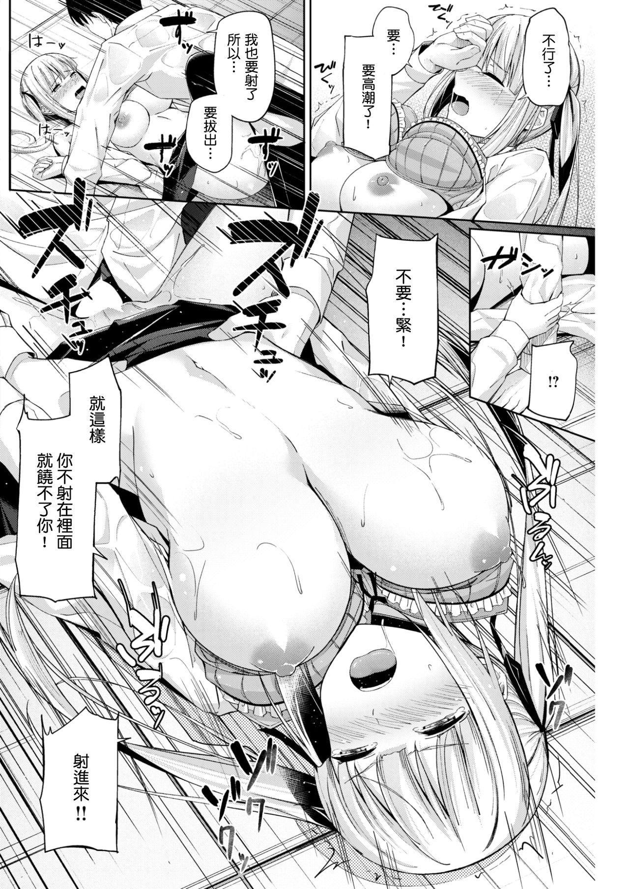 Hoshi Furu Yozora o Miru Mae ni 15
