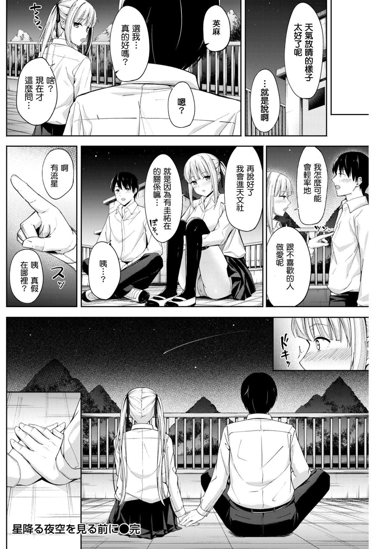 Hoshi Furu Yozora o Miru Mae ni 17