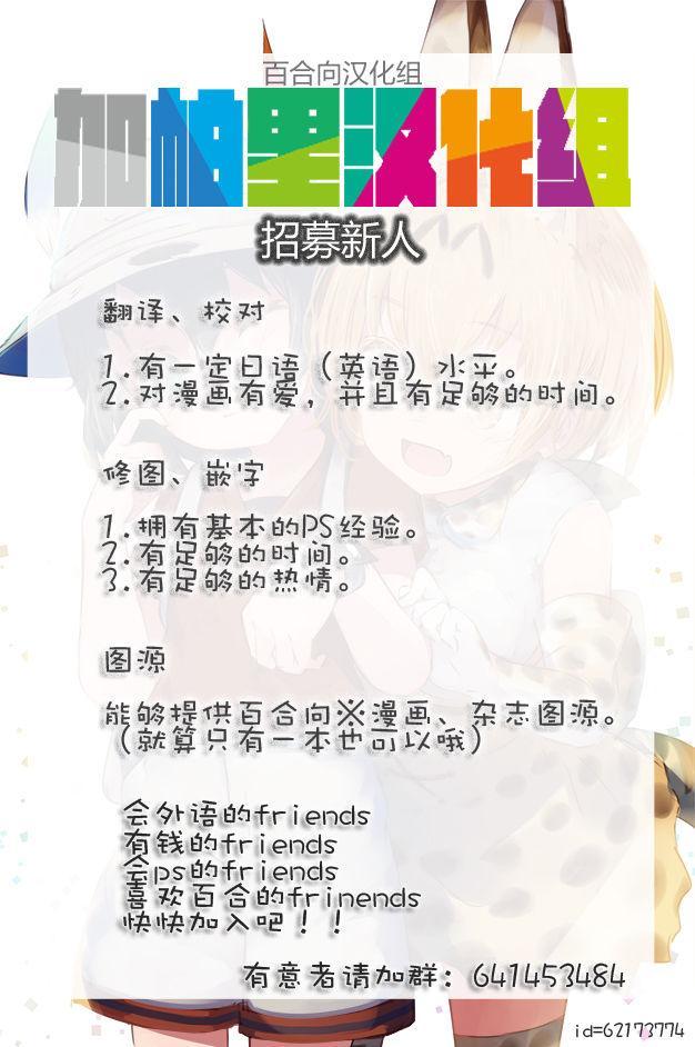 Koume Shirasaka ni Natsukareta Ninomiya Asuka Ninomiya   Asuka Longs For Shirasaka Koume 1