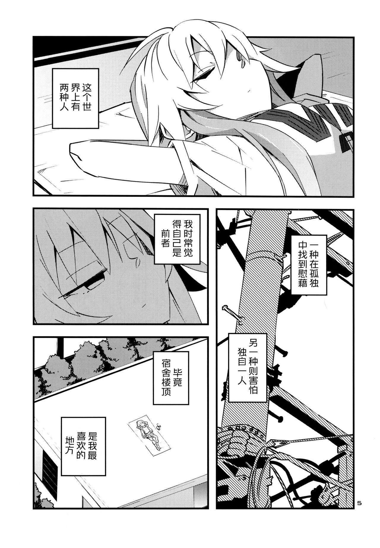 Koume Shirasaka ni Natsukareta Ninomiya Asuka Ninomiya   Asuka Longs For Shirasaka Koume 4