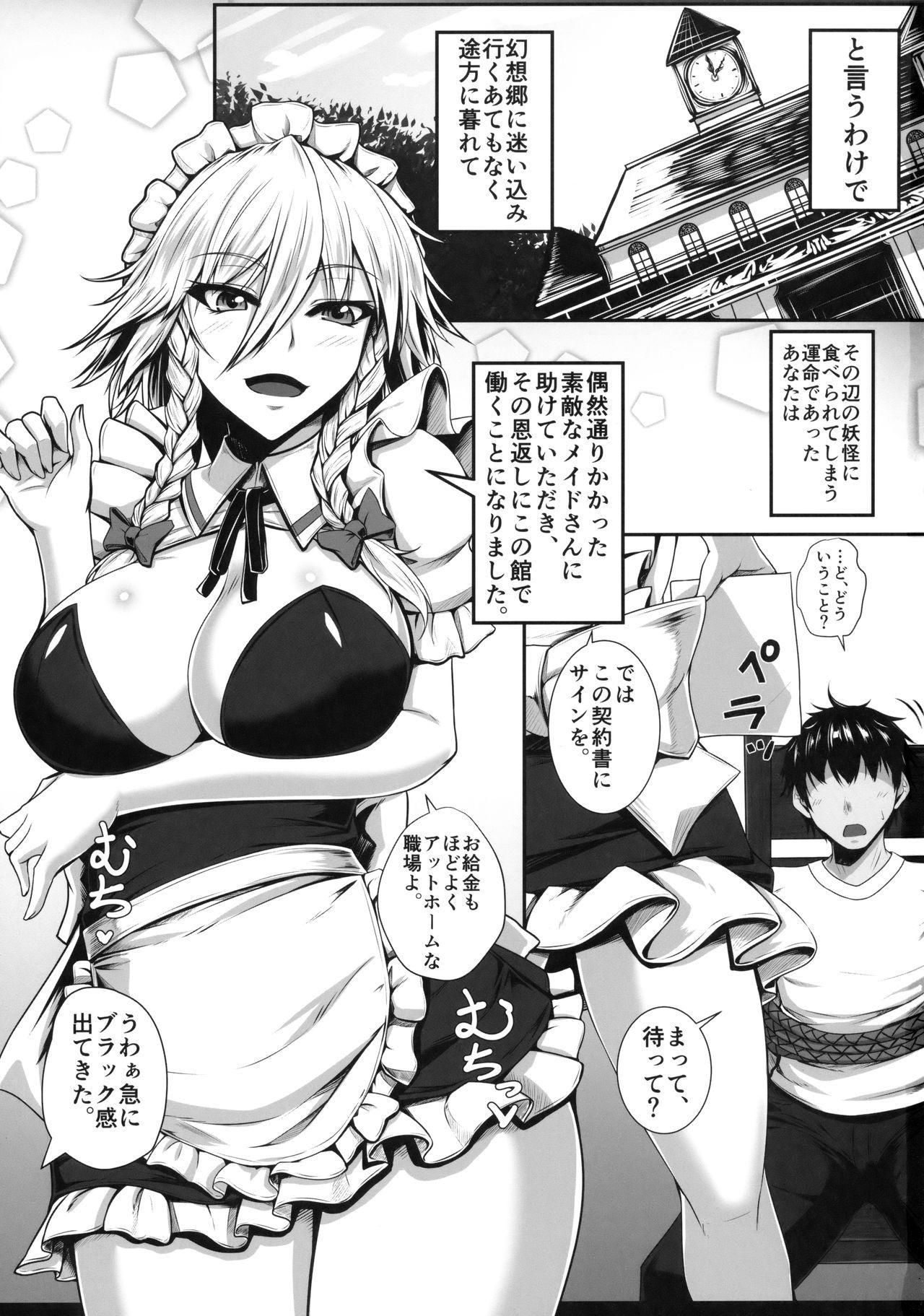 SakuNuki! 1
