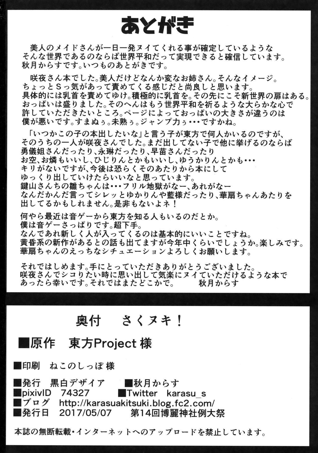 SakuNuki! 20